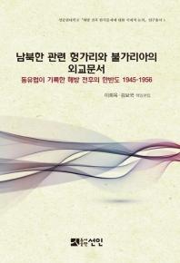 남북한 관련 헝가리와 불가리아의 외교문서