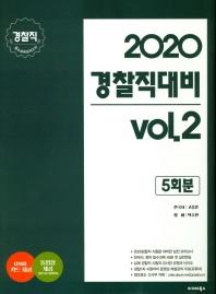 경찰직 대비 vol. 2(2020)(봉투형)