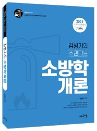 김병기의 스탠다드 소방학개론(2021)