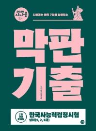 시나공 한국사능력검정시험 막판기출 심화(1,2,3급) 7일 기출문제집