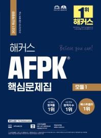 해커스 AFPK 핵심문제집 모듈. 1(2021)