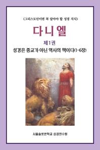 다니엘. 1: 성경은 종교가 아닌 역사의 책이다(1-6장)