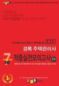 주택관리사 1차 적중실전모의고사(2020)