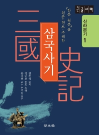 한문 원본을 원문·현토·주해한 삼국사기. 1: 신라본기(큰글자책)