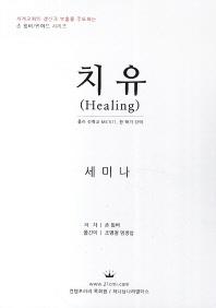 치유(Healing)