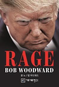 분노(RAGE)