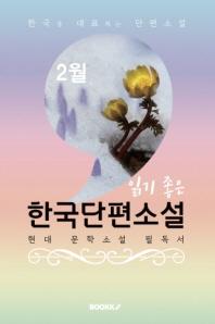 2월, 읽기 좋은 한국단편소설