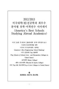 미국대학(원)전공학과 최우수분야별 유학,어학연수아카데미2012/2013