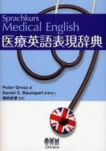 醫療英語表現辭典