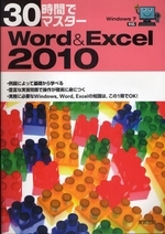 30時間でマスタ―WORD & EXCEL 2010