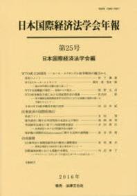 日本國際經濟法學會年報 第25號