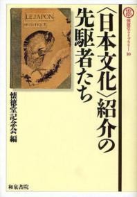 (日本文化)紹介の先驅者たち