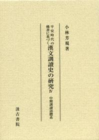平安時代の佛書に基づく漢文訓讀史の硏究 4