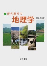 現代農村の地理學