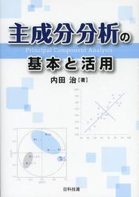 主成分分析の基本と活用