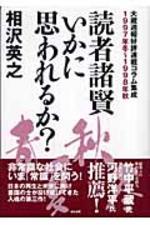讀者諸賢いかに思われるか? 大藏週報好評連載コラム集成 1997年冬~1998年秋
