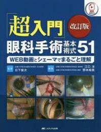 「超入門」眼科手術基本術式51 WEB動畵とシェ-マでまるごと理解