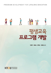 평생교육프로그램개발(2학기, 워크북포함)