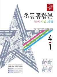 디딤돌 초등 국어 사회 과학 4-1(국사과 통합본)(2020)
