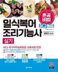 원큐패스 일식복어조리기능사 실기(2021)