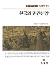 한국의 민간신앙