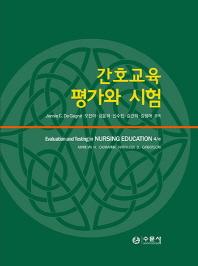 간호교육 평가와 시험