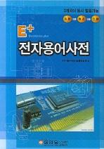 전자용어사전(E+)