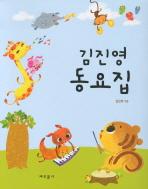 김진영 동요집