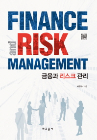 금융과 리스크 관리