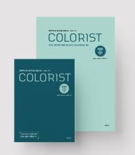 컬러리스트 실기시험 산업기사·기사(2020)