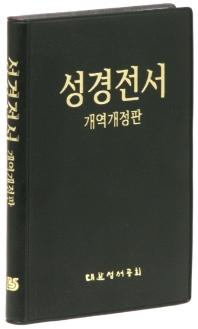 성경전서(NKR72H)(검정)(중)(단본)(펄비닐)(무색인)(얇은성경)(개역개정판)