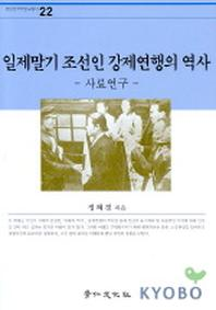 일제말기 조선인 강제연행의 역사(사료 연구)