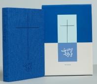 우리말성경(DKV2105)(블루)(슬림중)(단본)(색인)(무지퍼)(최고급원단)