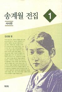 송계월 전집. 1: 서사편