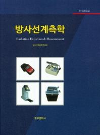 방사선계측학