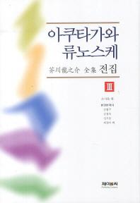 아쿠타가와 류노스케 전집. 3