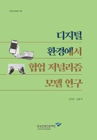 디지털 환경에서 협업 저널리즘 모델 연구