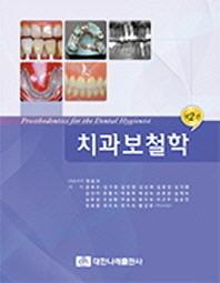 치과보철학