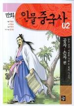 만화 인물 중국사 2