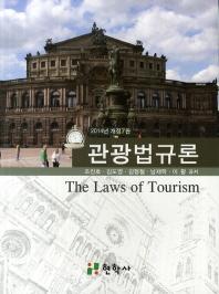 관광법규론(2014)