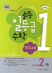 중등 일등급 중학 수학 2(하) 551제(2018)