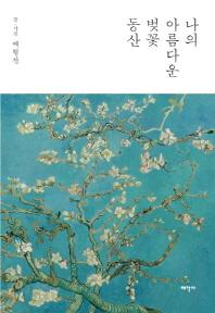 나의 아름다운 벚꽃 동산
