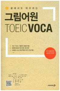 그림어원 TOEIC VOCA