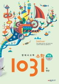 수학 1031: 중급 A(수 연산)
