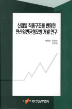 산업별 직종구조를 반영한 연산일반균형모형 개발 연구