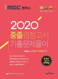 iMBC 캠퍼스 중졸 검정고시 기출문제풀이(2020)