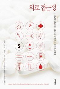 의료 접근성