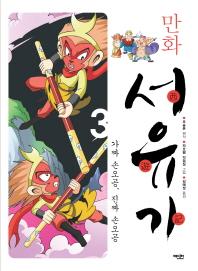 만화 서유기. 3