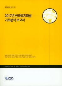 2017년 한국복지패널 기초분석 보고서