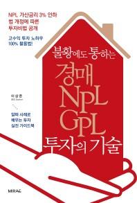 불황에도 통하는 경매 NPL GPL 투자의 기술